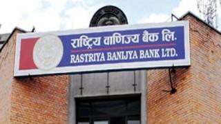 अब बाणिज्य बैंक र बिकासबैकंले सहुलिएत ब्याज दिनु पर्ने